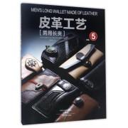 皮革工艺(vol.5男用长夹)
