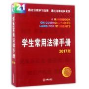 学生常用法律手册(2017版)/21世纪教学法规丛书