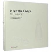 岭南近现代优秀建筑(1911-1949广州)(精)