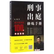 刑事出庭修炼手册(成为高手的100个思维策略)