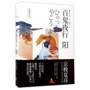 百鬼夜行(阳)(精)/京极夏彦作品