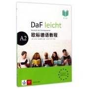 欧标德语教程(A2练习册)