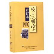 咬文嚼字(1997合订本)