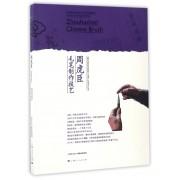 周虎臣毛笔制作技艺/上海市国家级非物质文化遗产名录项目丛书