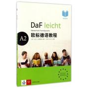 欧标德语教程(A2学生用书)