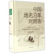 中国地名沿革对照表(精)