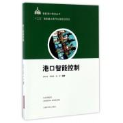 港口智能控制/智能港口物流丛书