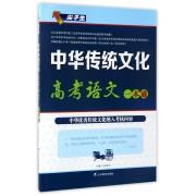 中华传统文化高考语文一本通