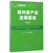 贵州茶产业发展报告(2016)/茶业绿皮书