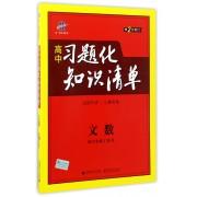 文数(第2次修订)/高中习题化知识清单