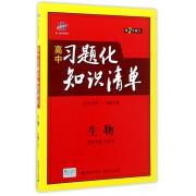 生物(第2次修订)/高中习题化知识清单