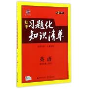 英语(第2次修订)/初中习题化知识清单