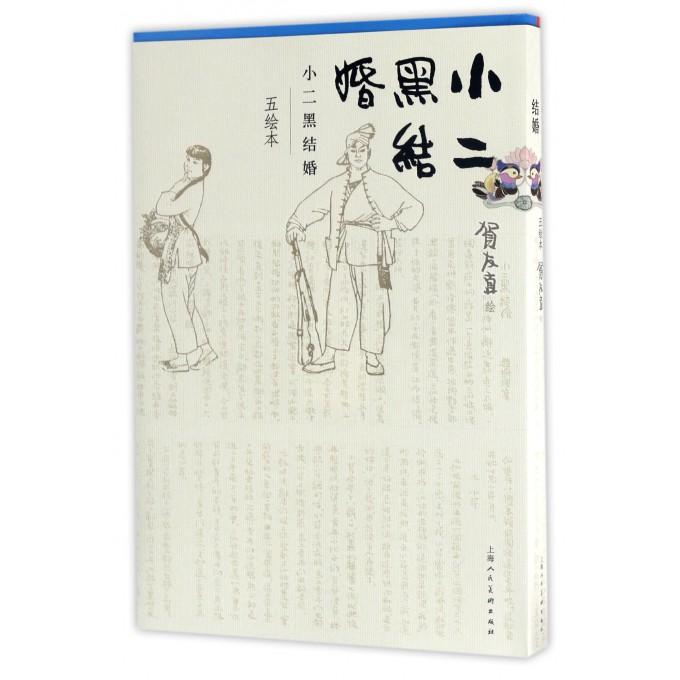 小二黑结婚(五绘本)
