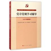 党章党规学习辅导(2017年最新版)