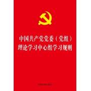 中国共产党党委<党组>理论学习中心组学习规则