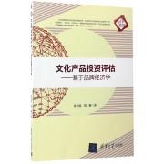 文化产品投资评估--基于品牌经济学/清华汇智文库