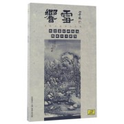 CD响雪茅毅古琴独奏专辑