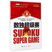数独超级赛(3)
