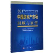 2017中国房地产市场回顾与展望