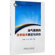 油气储层的光学技术表征与评价(普通高等教育十三五规划教材)