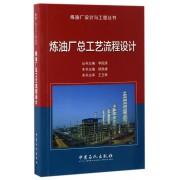 炼油厂总工艺流程设计/炼油厂设计与工程丛书