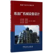 炼油厂机械设备设计/炼油厂设计与工程丛书
