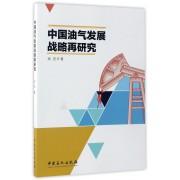 中国油气发展战略再研究