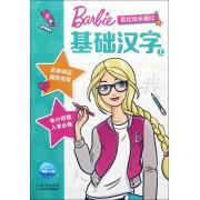 基础汉字(上)/芭比快乐描红