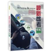DVD最新驾考轻松PASS(3碟装)