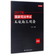 2017年国家司法考试王斌的三国法(真题卷)