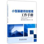 小型基建项目管理工作手册