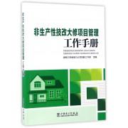 非生产性技改大修项目管理工作手册