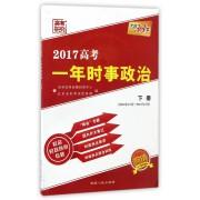2017高考一年时事政治(下2016年12月-2017年3月)/社会时政热点专题