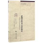 亚洲法的多元性构造/海外中国法研究译丛/中国政法大学法律史学研究院学术系列