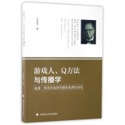 游戏人Q方法与传播学(威廉·斯蒂芬森的传播游戏理论研究)