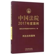 中国法院2017年度案例(刑法总则案例)