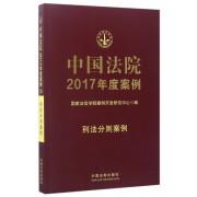 中国法院2017年度案例(刑法分则案例)