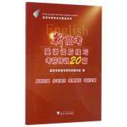 新高考英语读后续写考前特训20篇/英语考前特训全覆盖系列