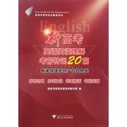 新高考英语阅读理解考前特训20篇(新闻报道类和广告应用类)/英语考前特训全覆盖系列