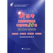 新高考英语阅读理解考前特训20篇(科普类与七选五类)/英语考前特训全覆盖系列