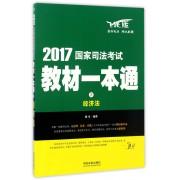 经济法(飞跃版)/2017国家司法考试教材一本通