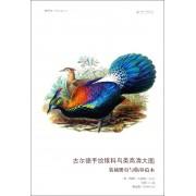古尔德手绘雉科鸟类高清大图(装裱册页与临摹范本)/博物文库