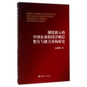 制度嵌入的中国企业跨国并购后整合与能力重构研究
