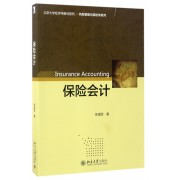 保险会计/风险管理与保险学系列/北京大学经济学教材系列