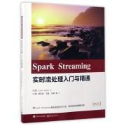 Spark Streaming实时流处理入门与精通