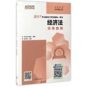 经济法经典题解(2017年注册会计师全国统一考试)/梦想成真系列辅导丛书