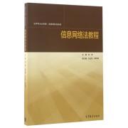 信息网络法教程(法学专业必修课选修课系列教材)