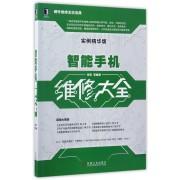 智能手机维修大全(实例精华版)/硬件维修无忧宝典