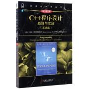 C++程序设计(原理与实践基础篇原书第2版)/计算机科学丛书