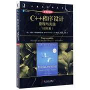 C++程序设计(原理与实践进阶篇原书第2版)/计算机科学丛书